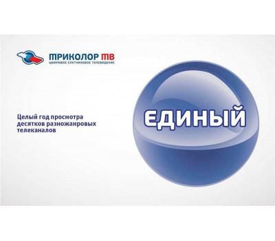 """Пакет """"Единый"""" оператор Триколор ТВ на 1 год"""