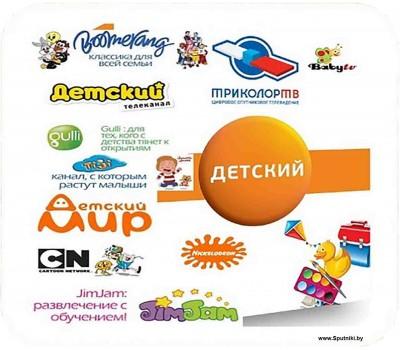 "Пакет ""Детский"" оператор Триколор ТВ на 1 год"