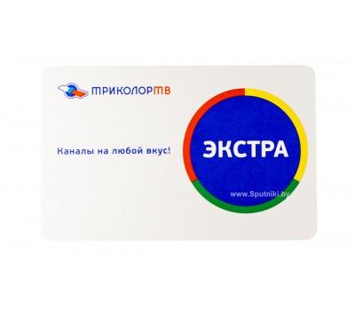 """Пакет  """"Экстра"""" оператор Триколор ТВ на 1 год"""