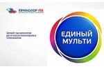 """Пакет """"Единый Мульти"""" оператор Триколор ТВ на 1 год"""