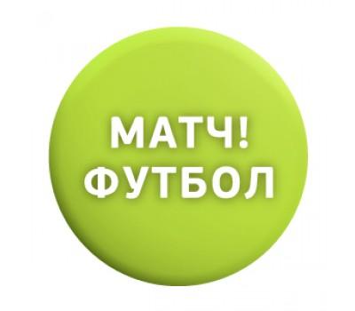 "Пакет ""Матч! Футбол"" оператор Триколор ТВ на 1 месяц"